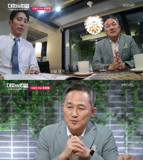 사진=KBS2 '대화의 희열'