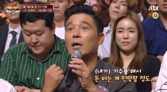 사진=JTBC '히든싱어5'