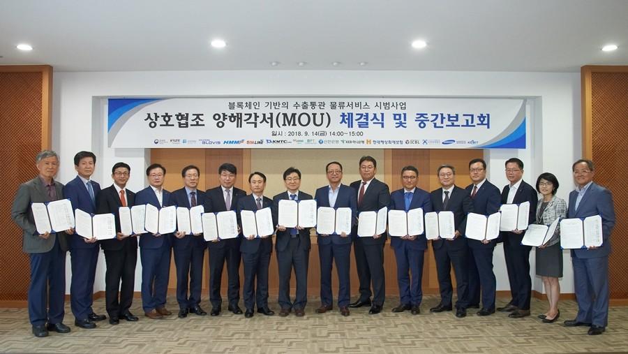 관세청과 삼성SDS의 블록체인 기반 수출통관 물류서비스 시범사업 MOU 체결식