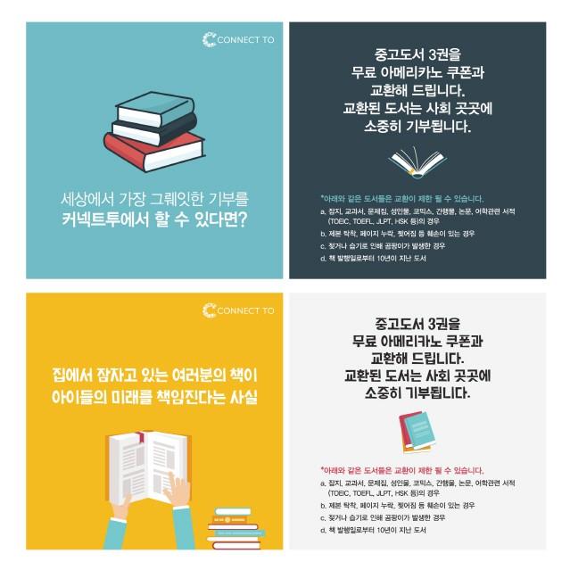 렉서스 코리아, '커넥트 투' 도서 기부 캠페인 열어