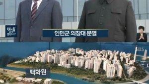 문재인, 김정은 환영 속 영빈관 이동 '국빈급 최고 시설'