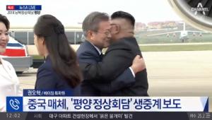 정상회담 생중계 일정은? '북한 주민들도 볼 수 있을까'