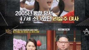 리설주, 김정은 아내 된 배경은? '은하수 관현악단 시절 눈에 띄어'
