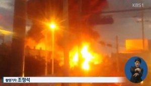 화성 화재, 싸이노스 공장서 불...인근 엄청난 연기로 자욱
