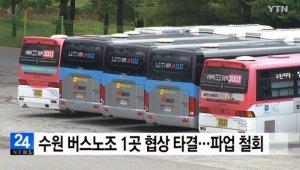 수원 버스 파업에 애꿎은 시민만 '발동동'…대책법 있나