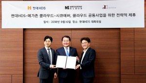 '메가존클라우드-현대HDS-시큐에버' 동맹…'망연계·분리' 사업 강화