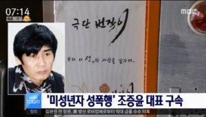 조증윤 재판 실신, 갑자기 쓰러져...여성단원 성폭행 '징역 5년 선고'