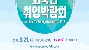 서울시-SBA, 21일 코엑스서 '2018 외국인 취업박람회' 개최…70여사-외국인 인재 간 소통
