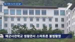 해사 불법촬영, 피해자만 7명 '성적 호기심에...'