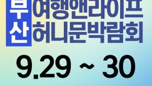 경험자가 추천하는 웨딩박람회 '부산허니문박람회'