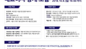 서울산업진흥원(SBA), 대표이사 재공모…내달 8일까지 이메일-우편 접수