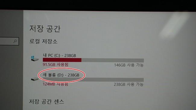 새로 장착한 SSD가 인식된 모습