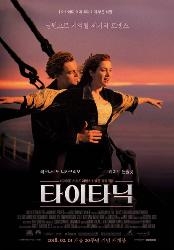 사진='타이타닉' 포스터
