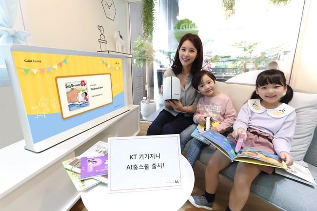 엄마와 아이 모델이 KT AI 홈스쿨 기가지니 세이펜 서비스를 사용하고 있다