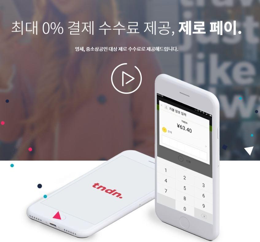 """'제로페이', '알리페이'와 연동한 이유는? """"中 관광객 사로잡자!"""""""