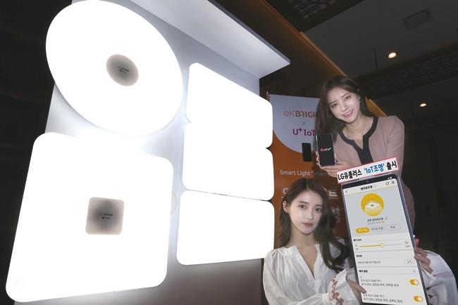 LG유플러스, ㈜대진디엠피와 홈IoT 연동 LED 조명 출시