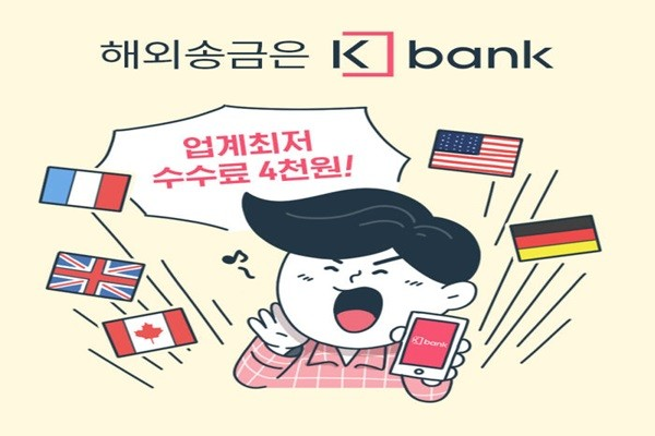 K Bank Lowers Commission for Foreign Wire Transfer to 4,000 KRW
