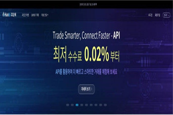 Huobi Korea to Carry Out API Promotion for Cryptocurrency Transactions