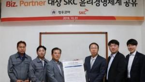 SKC, 협력사에 윤리경영 노하우 '공유'