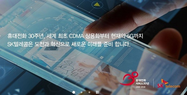 "SK텔레콤, 조용한 위기? ""점유율 하락세 점점 심해져"""