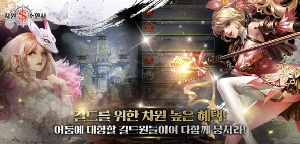 엔에스스튜디오, 모바일 AR RPG '차원소환사' 앱스토어 출시