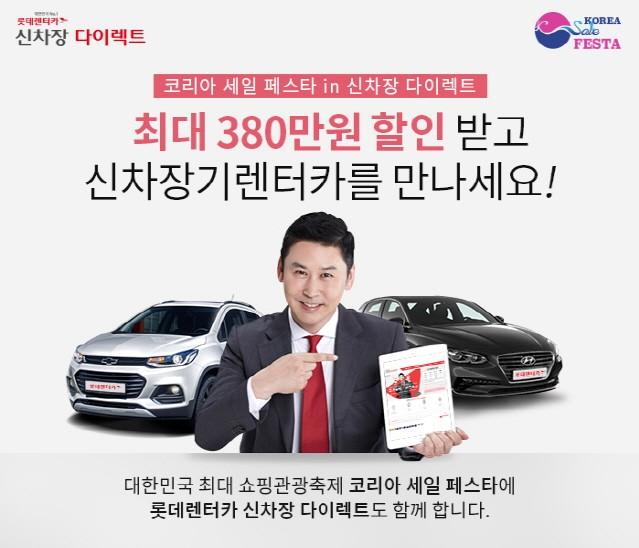 """롯데렌터카 """"그랜저 하이브리드 월 35만원에 제공"""""""