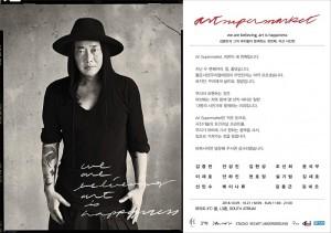예술로 행복나누는 '아트 슈퍼마켓展', 오는 9일 개최