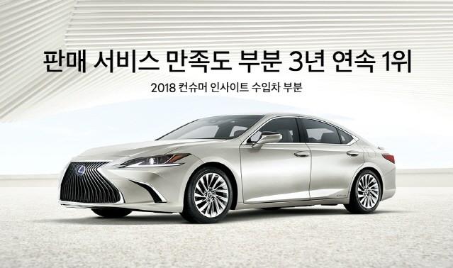 렉서스,  수입차  '판매 서비스 만족도' 3년 연속 1위
