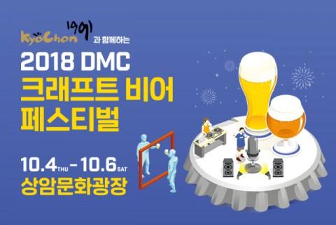 교촌치킨은 지난 4일부터 상암문화광장(MBC광장)에서 열리고 있는 '2018 DMC 수제맥주페스티벌(DMC Craft Beer Festival, DCBF) WITH 교촌치킨'(이하 DMC 수제맥주페스티벌)에 공식 후원사로 참가하고 있다. 사진=교촌에프앤비 제공