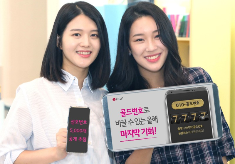 LG U+, 선호번호 5천개 공개 추첨··· 8일부터 응모 시작