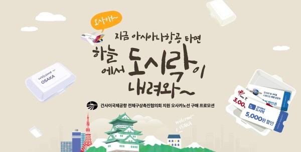 아시아나항공, 오사카 여행객 위한 이벤트 실시