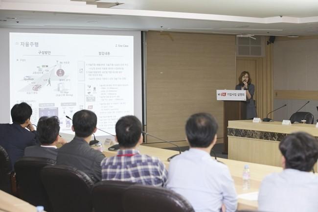KT 기업사업부문 융합ICT컨설팅담당 박인영 상무가 KT 5G 사업방향과 활용사례(Use Case)를 소개하고 있다.