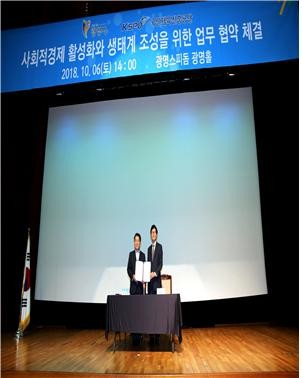 박승원 광명시장(왼쪽), 정병찬 본부장(오른쪽)