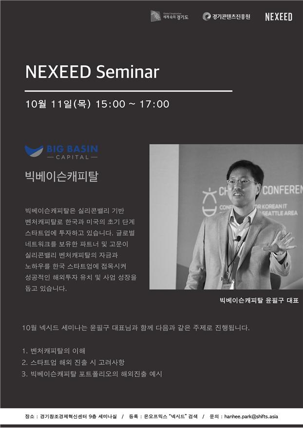 경기콘텐츠진흥원, '실리콘밸리 투자사' 초청 스타트업 해외진출 세미나 개최