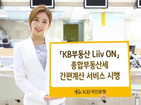 'KB부동산 Liiv ON' 종합부동산세 간편계산 서비스 시행