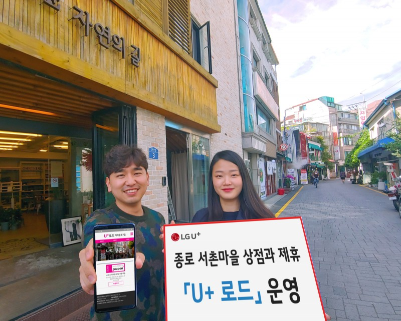 LG U+, 제휴혜택 골목상권 확대··· 'U+로드'로 소상공인 상생 시도