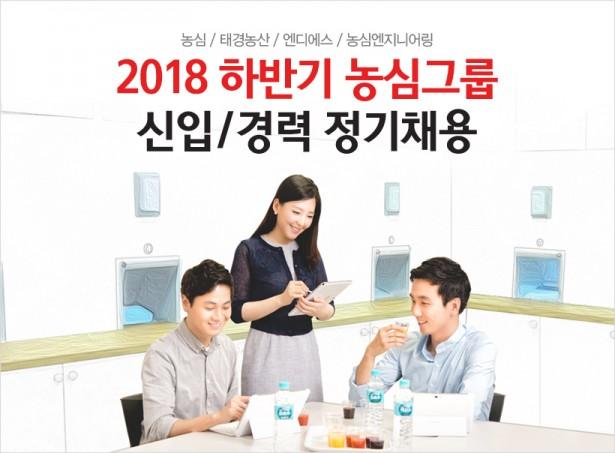 농심그룹이 10월 10일부터 22일까지 2018년 하반기 신입/경력사원 공개채용을 진행한다. 사진=농심 제공