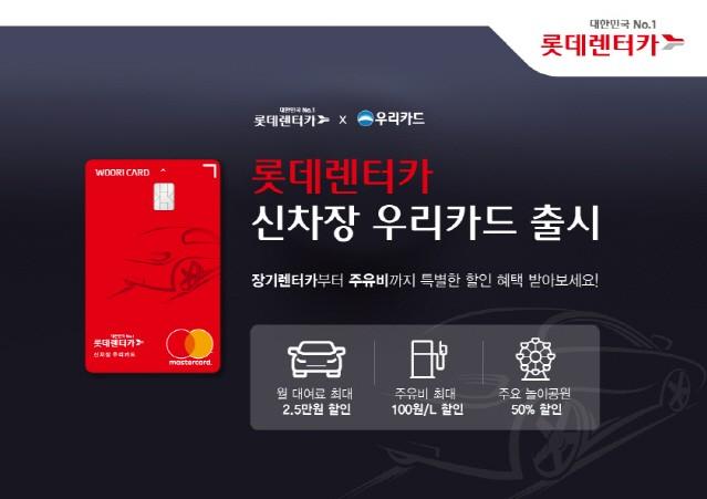 롯데렌터카, 대여료와 주유비 할인 받는 '신차장 우리카드' 출시