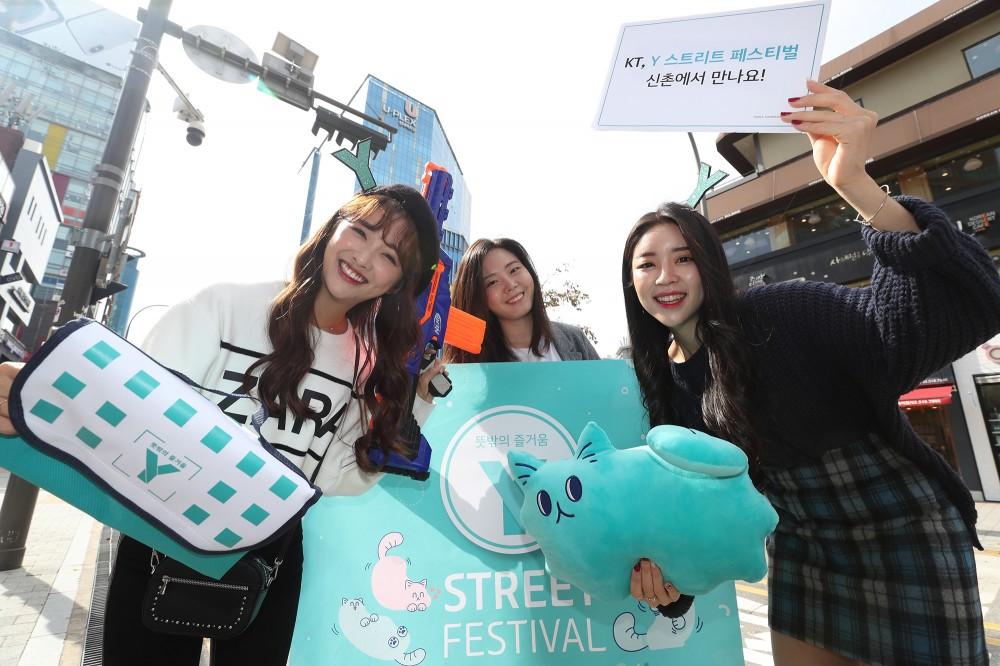 KT 모델들이 신촌 연세로에서 12, 13일 열리는 'Y스트리트 페스티벌'을 홍보하고 있다.