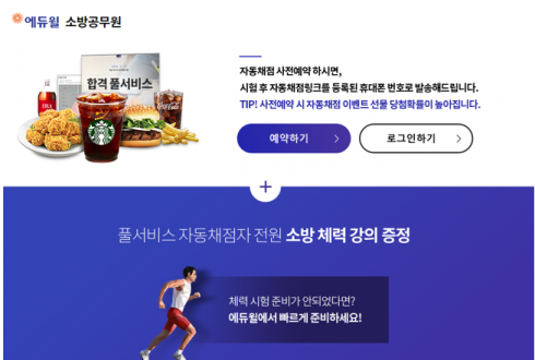 에듀윌, 소방공무원 하반기 시험 전 후 '합격 풀서비스' 제공