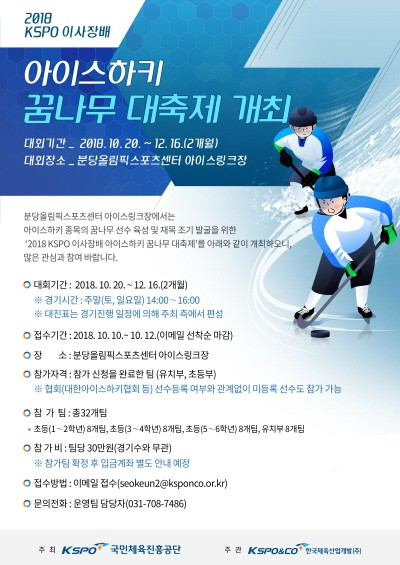 '2018 KSPO 이사장배 아이스하키 꿈나무 대축제' 20일 개막