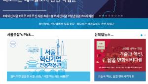 """SBA 서울신직업인재센터, """"미래 유망 일자리, 서울굿잡에서 확인하세요"""""""
