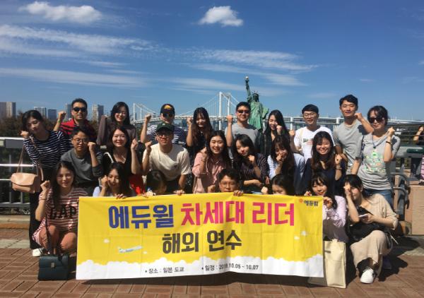에듀윌 차세대 리더 신입사원, 글로벌 해외연수 실시
