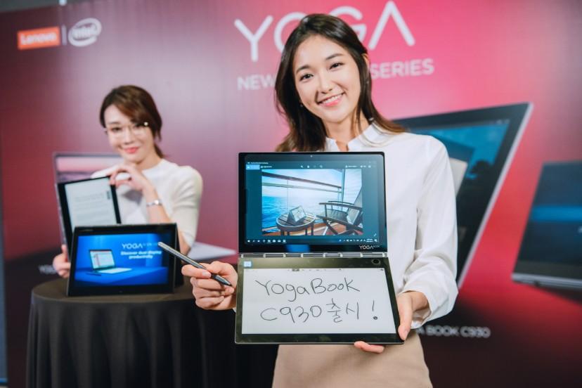 """한국레노버, """"세계 최초 전자잉크 듀얼 디스플레이"""" 노트북 '요가북 C930' 공개"""