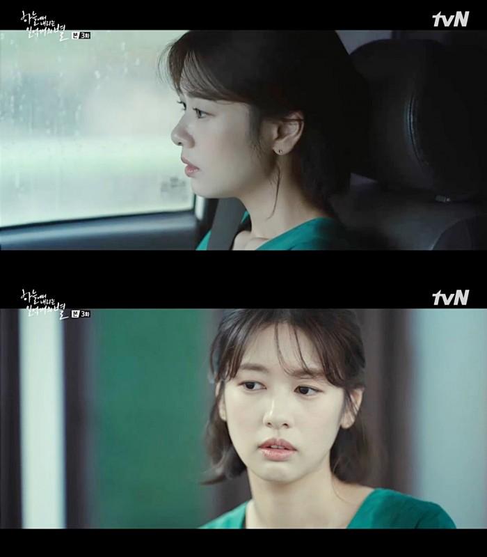 사진=tvN '하늘에서 내리는 일억개의 별' 캡처