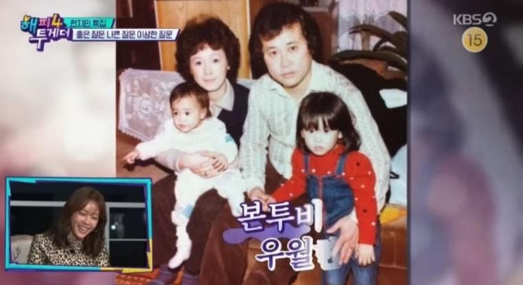 사진=KBS2 '해피투게더4'