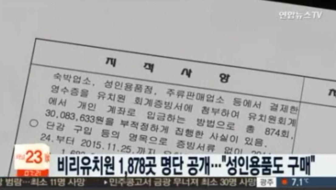 사진=연합뉴스TV 뉴스 캡처
