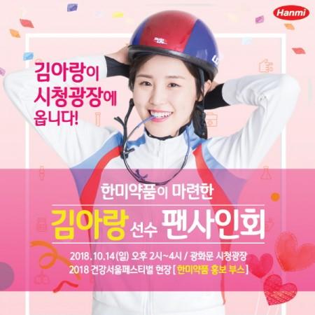 '텐텐'-'나인나인' 모델 김아랑, 서울시청 광장서 팬 만난다