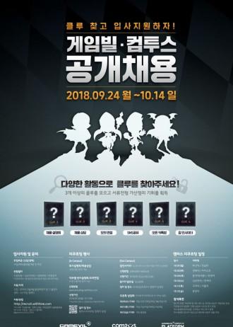 게임빌-컴투스, 2018 하반기 신입 공채 마감 임박