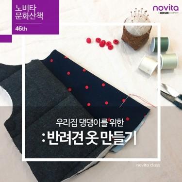 콜러노비타, '반려견 옷 만들기' 참가자 모집